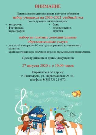 priem_2020-2021_uch-god_na_sajt.jpg
