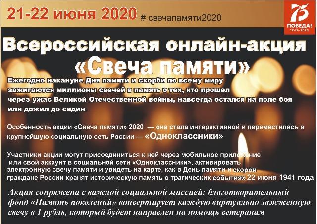 svecha_pamjati_2020.jpg